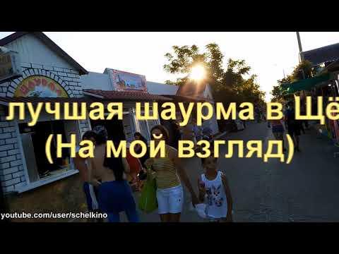 16 июня 2019 Прогулка по Щёлкино