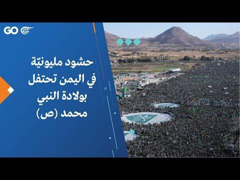 حشود مليونيّة في اليمن تحتفل بولادة النبي محمد (ص)