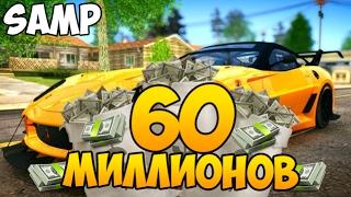 КОНКУРС НА 60 МИЛЛИОНОВ НА DIAMOND RP, ЮБИЛЕЙНАЯ СЕРИЯ - GTA SAMP #100
