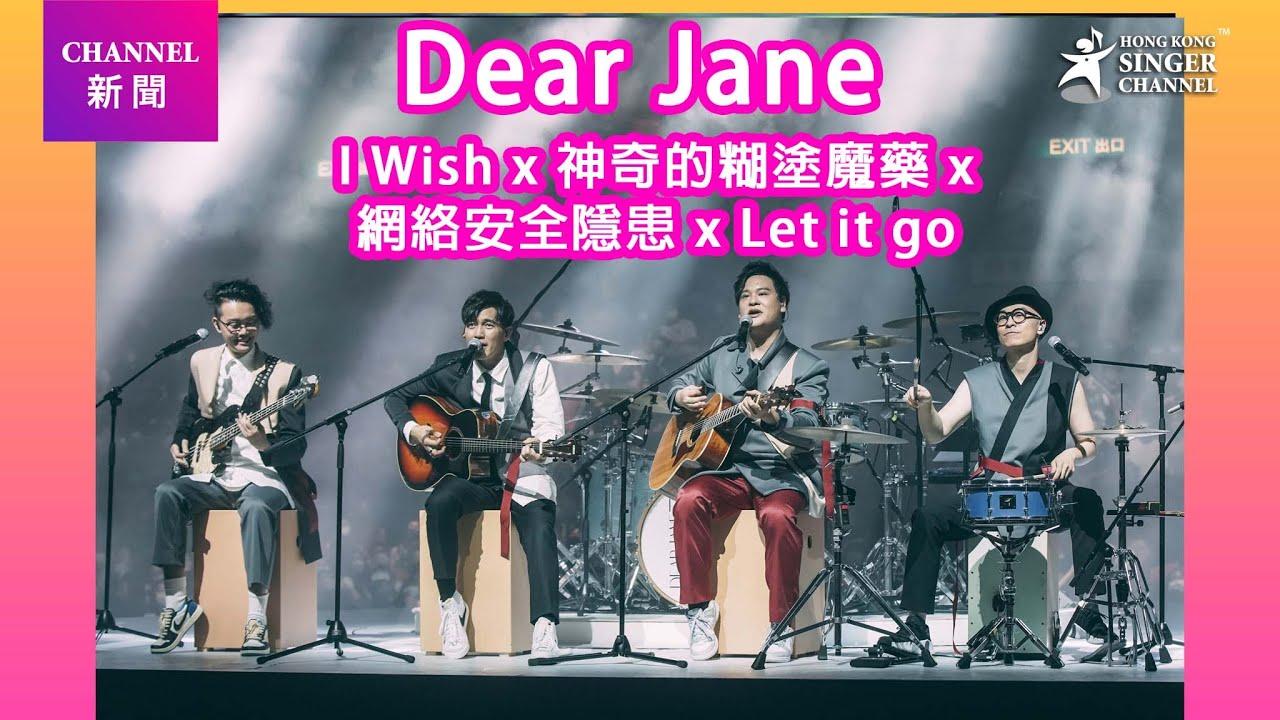 Dear Jane 演唱會2021|I Wish x 神奇的糊塗魔藥 x 網絡安全隱患 x Let it go|Channel新聞
