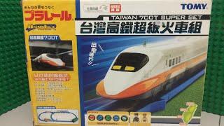 プラレール 限定 台灣高鐵超級火車組 plarail Taiwan 700T super set train 新幹線 開封 Tomy Takara 多美 火車組 玩具 開箱 trian toys