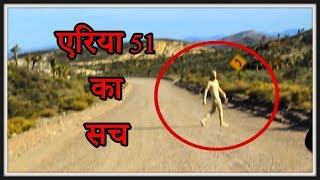 AREA 51 in Hindi | जानिए एरिया 51 का सच
