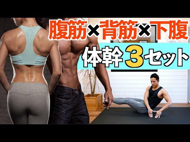 自宅で出来る体幹3セット!(腹筋 × 背筋 × 下腹)BPMトレーニング