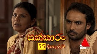 Sakkaran | සක්කාරං - Episode 55 | Sirasa TV Thumbnail