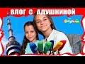 Школа ВИДЕОБЛОГЕРОВ Влог Съемки с Катей Адушкиной в Останкино для Телеканала Карусель Вики Шоу mp3