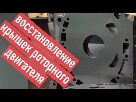 Восстановление крышек роторного двигателя