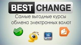 Лучший обмен электронных денег. BESTCHAHGE(, 2016-04-28T19:24:14.000Z)