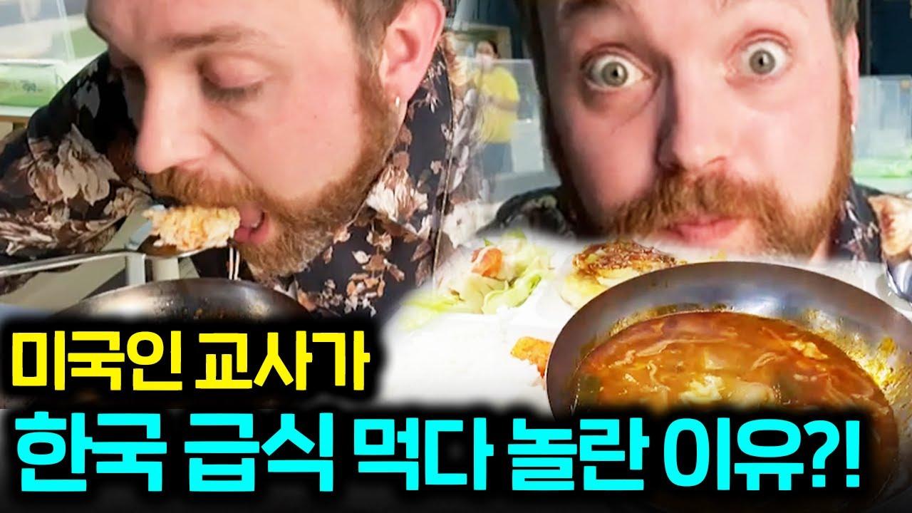 미국인 교사가 한국 학교 급식 6년 동안 먹으며 생긴 변화