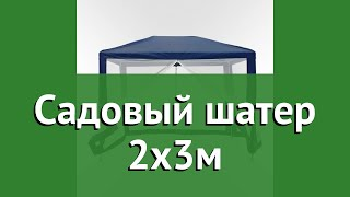 Садовый шатер 2х3м (Афина) обзор AFM-1061NB Blue бренд Афина производитель Афина-Мебель (Россия)