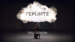Poli Genova - Героите [Official Video]