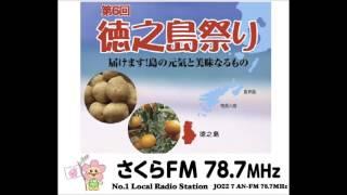 さくらFM CM ナレーター村田好夫氏.