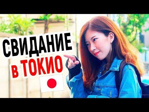 ЯПОНКА призналась мне! Моё первое свидание с японкой Сэрина. Японка хочет русского парня! Реакция