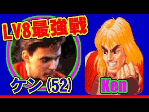 [LV8] メッチュア昇龍拳が出るケンがコンティニュー零回でベガ退治にゐドム♪(タダシ以下略)