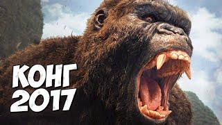 КОНГ 2017 ОСТРОВ ЧЕРЕПА ➤ Все о Конге Kong: Skull Island Черепозавры