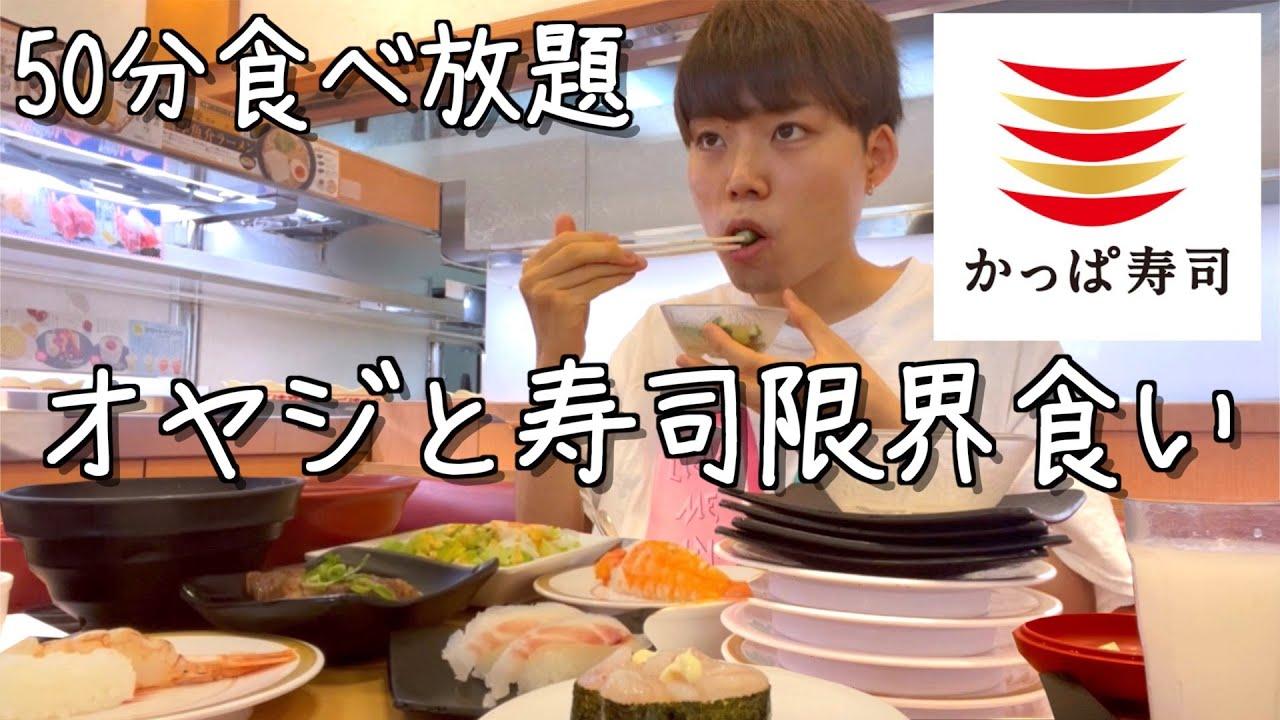 [かっぱ寿司食べ放題]記録更新!?親子で50分間大食い&早食いしたら何皿食べれるのか [モッパン][日常vlog]