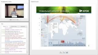Защита интернет-сервисов от DDoS-атак(05 июня 2014 Семинар