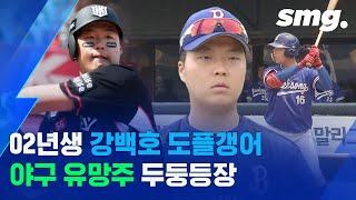 자세부터 체형까지 똑같다!…'강백호 도플갱어' 김은천 선수 (feat. 이를 본 강백호의 반응) / 스포츠머그
