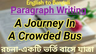A Journey In A Crowded Bus Paragraph in English to Bengali
