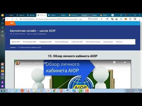 Бесплатная онлайн школа. Заработок на сервисе рассылок AIOP