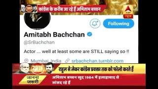Speculations of Amitabh Bachchan getting close to Congress increases as he follows partys