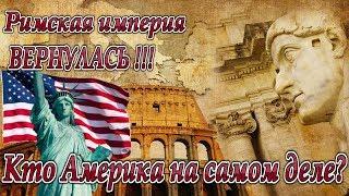 Кто Америка на самом деле? Римская империя вернулась!