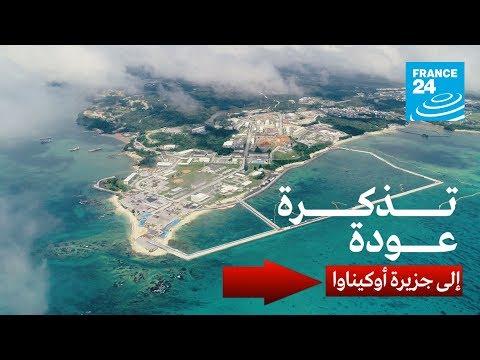 تذكرة عودة إلى جزيرة أوكيناوا  - نشر قبل 4 ساعة