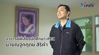 IRPC - โครงการทุน iPEC phase 2