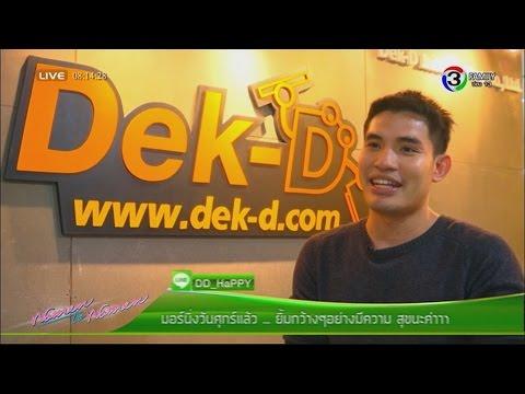 ผู้หญิงถึงผู้หญิง   Dek-D.com เว็บไซต์ขวัญใจวัยรุ่น   03-07-58