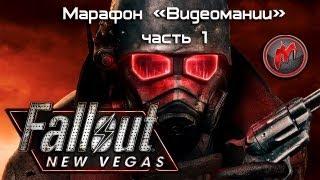 fallout: New Vegas - Марафон. Часть 1