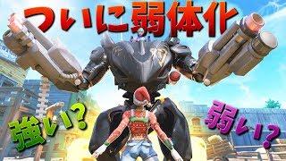 【フォートナイト】最強のロボットがついに弱体化されたぞ!!