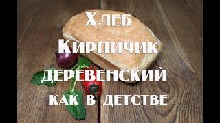Хлеб Кирпичик деревенский   Как в детстве