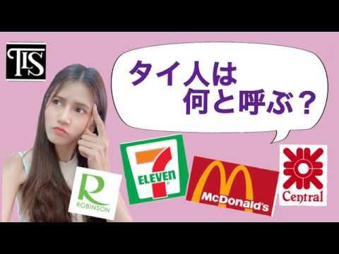 【タイ語】7-Eleven, Mcdonalds, Bangkok in Thai language style 日本人と違うタイ人英語