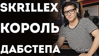 Смотреть клип Skrillex - Р�Р· Р–РёР·РЅРё Короля Dubstep (Часть 1) онлайн