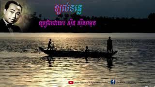 Kjol Tonle | Sin Sisamut | ខ្យល់ទន្លេ | ស៊ិន ស៊ីសាមុត , Khmer old song