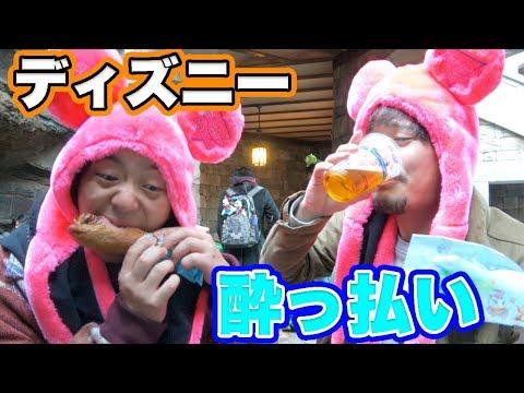 【泥酔】ディズニーシーで食べまくり飲みまくり!