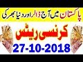 Pakistan Today US Dollar And Gold Latest News | PKR to US Dollar | Gold Price in Pakistan 27-10-18