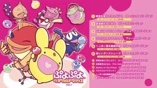 「ぷよぷよヴォーカルトラックスVol.3」試聴ムービー