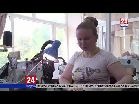 Как развивается лёгкая промышленность в Керчи. Керченская швейная фабрика