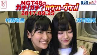 2017年9月25日 NGT48のガチ!ガチ?カウントダウン! 村雲颯香・清司麗菜
