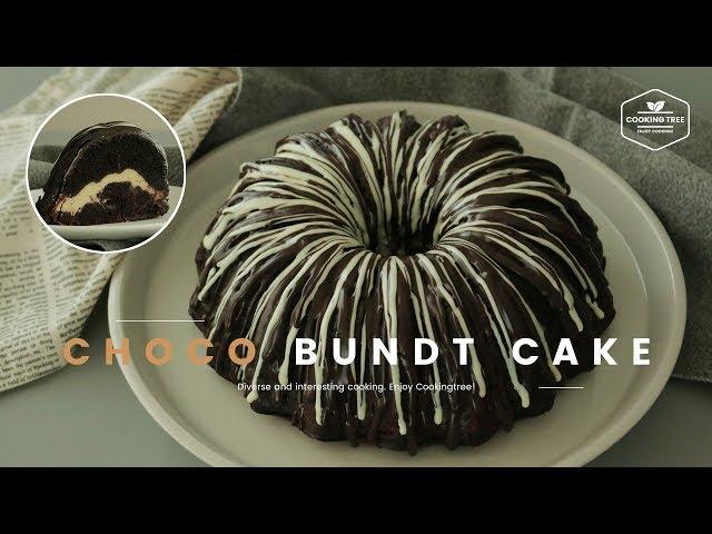 크림치즈를 품은 초콜릿 번트 케이크 만들기 : Cream cheese Chocolate Bundt Cake Recipe - Cooking tree 쿠킹트리*Cooking ASMR