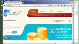smtpfox.ru мошенники! Как заблокировать сайт? Отзывы(Внимание! Мошенники на сайте smtpfox.ru ! Это видео отзыв был снят для того, чтобы предупредить всех пользователе..., 2016-04-22T07:45:11.000Z)