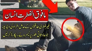 Superhuman Powers In Real Life - Super Humans Caught On Camera - Purisrar Dunya Urdu Documentaries