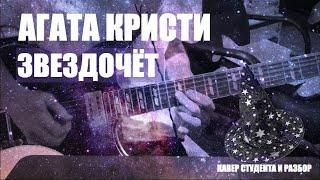 АГАТА КРИСТИ - ЗВЕЗДОЧЁТ. Гитарное соло. (Кавер студента и разбор)