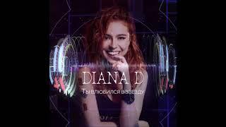Diana D - Ты Влюбился В Звезду - Текст Песни