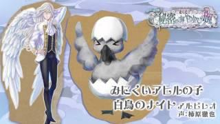 絶対迷宮 秘密のおやゆび姫 みにくいアヒルの子 / 白鳥のナイト アルビ...