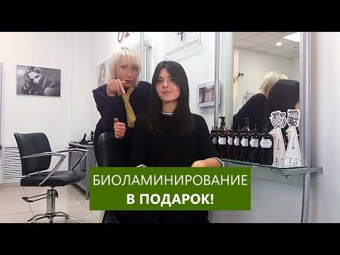 Биоламинирование волос в салоне красоты Лидии Лемарк. Диана Сараева и Наталья Борисова