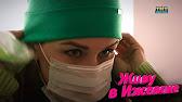 Медицинская шапочка - YouTube
