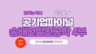 공기업파이널 송배전발전공학 4부