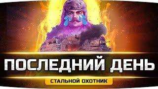 ПРОЩАЙ НАВСЕГДА! ● Последний День Стального Охотника ● Джов сгорает в ТОП-1