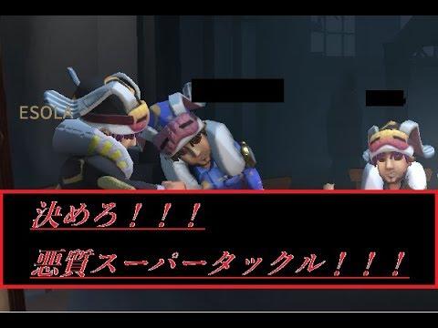 【第五人格】オフェンス タックル集